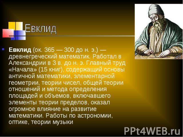 euclids elements essay
