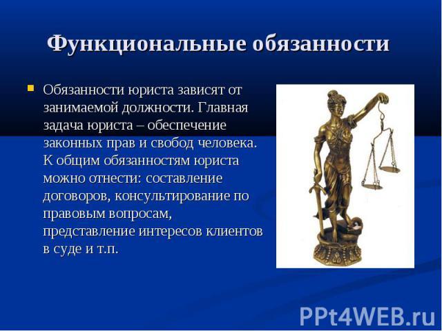 терялся Должность юриста или юрисконсульта были