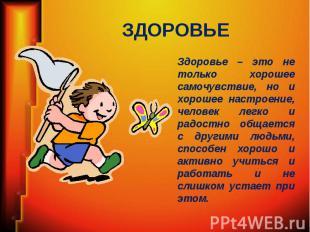 Здоровый образ жизни класс презентация для начальной школы слайда 3 ЗДОРОВЬЕ Здоровье это не только хорошее самочувствие но и хорошее настроение