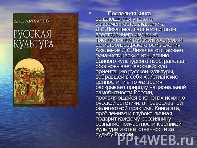 Лихачев культура русского народа скачать книгу