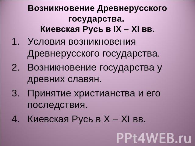 Основы са истории, россии, орлов, александр, Полунов Александр