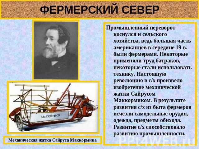 грек нам сша 19 век: развитие промышленности типография Мандарин