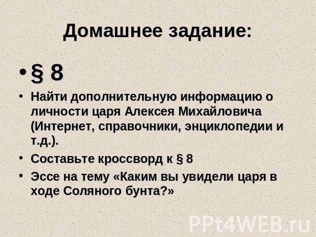 Эссе на тему алексей михайлович романов 598