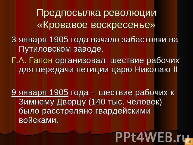 аренда офисов начало революции 1905 года этот день посетят