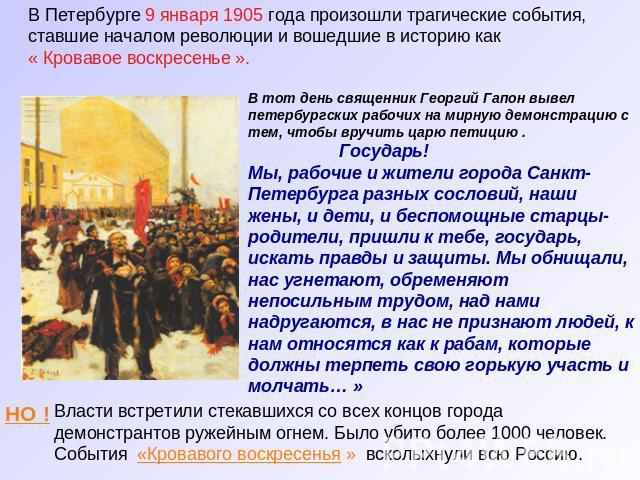 цена, стоимость начало революции 1905 года майнкрафт серверов