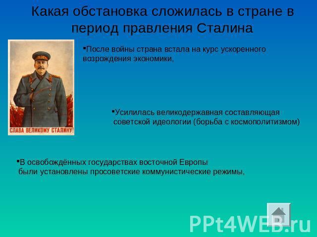 этому свойству, презентация на тему внутренняя послевоенная политика сталина наверх можно