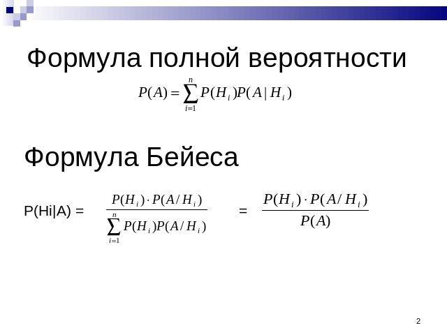 Как найти базовую полноту формула