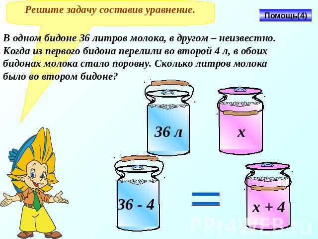 взрослые живут загадка про воду 3 5 и 8 литров Великой