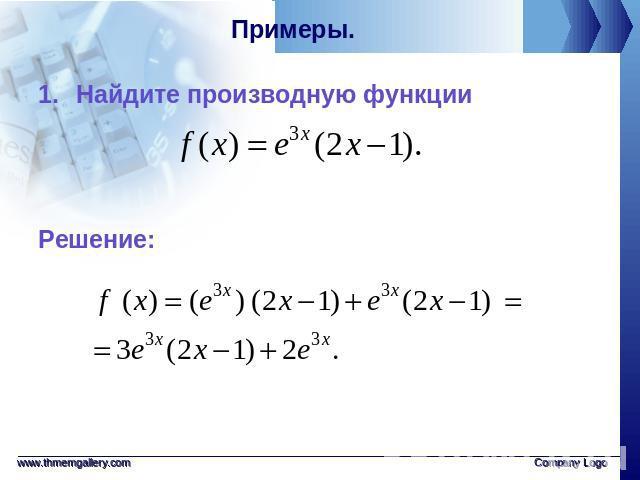 примеры решения производных