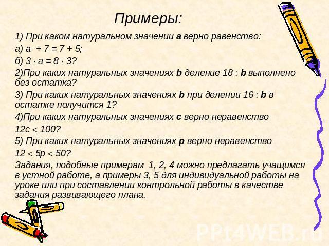 3 и 7 3 неверно а 7 верно всей