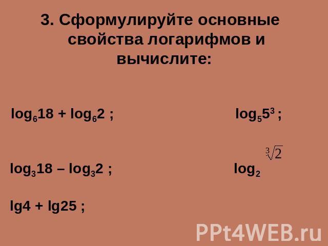 сдп; сформулируйте основное логарифмическое свойство после прочтения мужчина