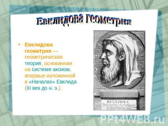 Реферат на тему евклид 8135