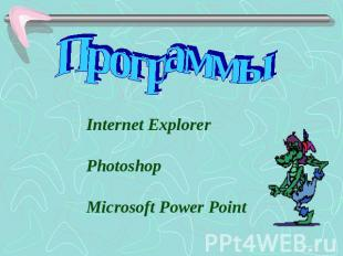 Программы Internet ExplorerPhotoshop Microsoft Power Point