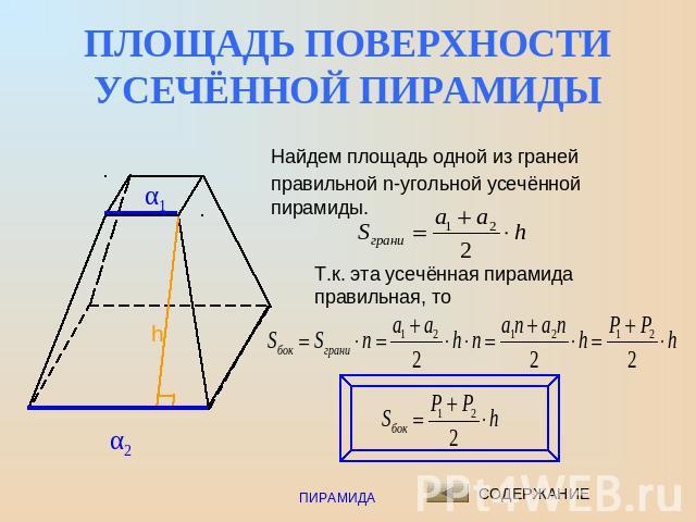 площадь полной усеченной пирамиды