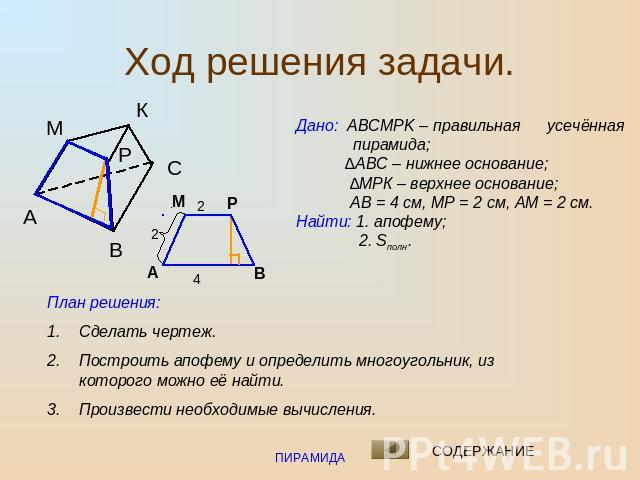 Решение задач по пирамидам помогите решить задачи по алгебре 9 класс