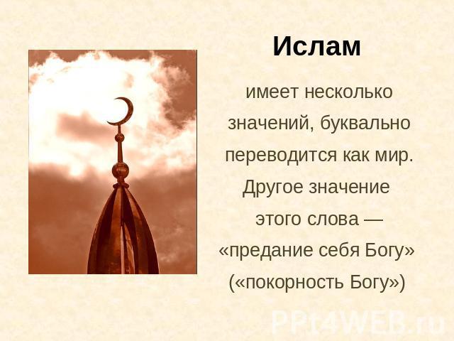 ᐈ исламской: картинки и фото ислам, скачать фотки на depositphotos®.