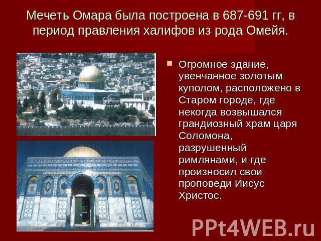мечеть омара в иерусалиме и храм судьбы регулирование