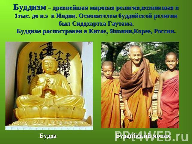 Буддизм древнейшая мировая религия доклад 8517