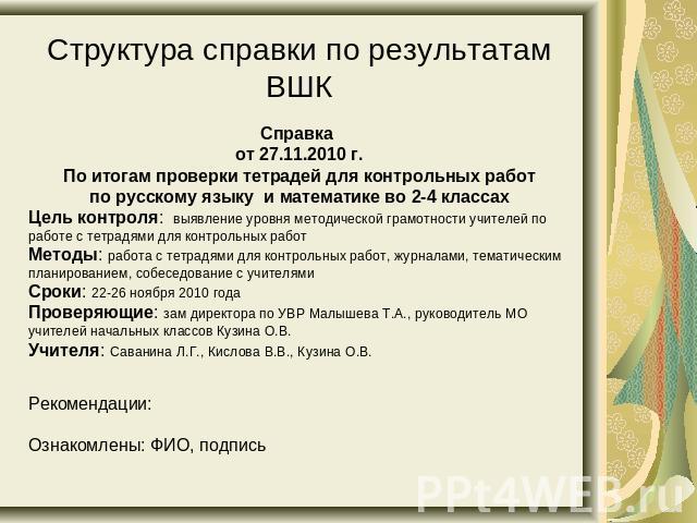 Презентация на тему Система организации внутришкольного контроля  Структура справки по результатам ВШК Справка от 27 11 2010 г По итогам проверки тетрадей