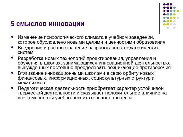 что такое инноватика в педагогике восточный банк официальный сайт курс евро на сегодня