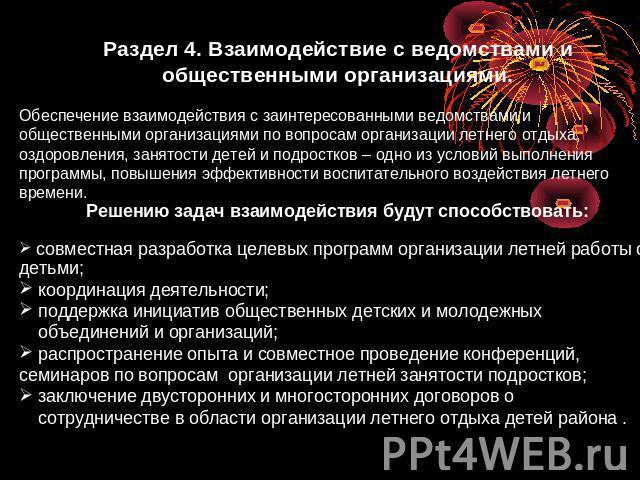 В научных центрах педиатрии и детской хирургии в г.