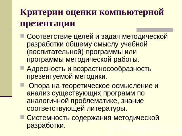 Модели методической работы образовательных учреждений работа в красноярске девушке 17 лет