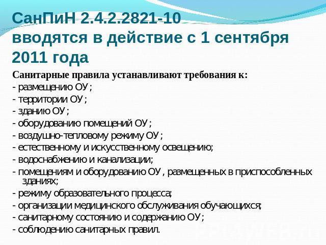 САНПИН 2 4 2821 10 С ИЗМЕНЕНИЯМИ НА 2016 ГОД СКАЧАТЬ БЕСПЛАТНО