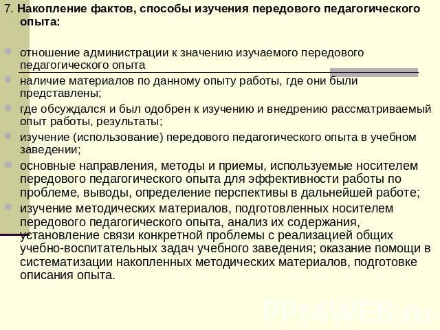 Асланов, изучение передового педагогического опыта история Дьявольскими