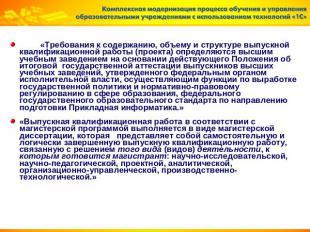 Презентация на тему Дипломное проектирование важный этап  слайда 15 Требования к содержанию объему и структуре выпускной квалификационной работы