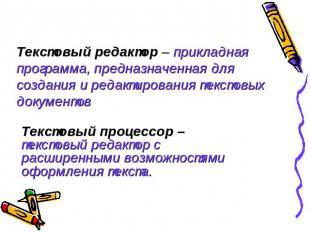 prezentatsiya-redaktor-microsoft-word-skachat