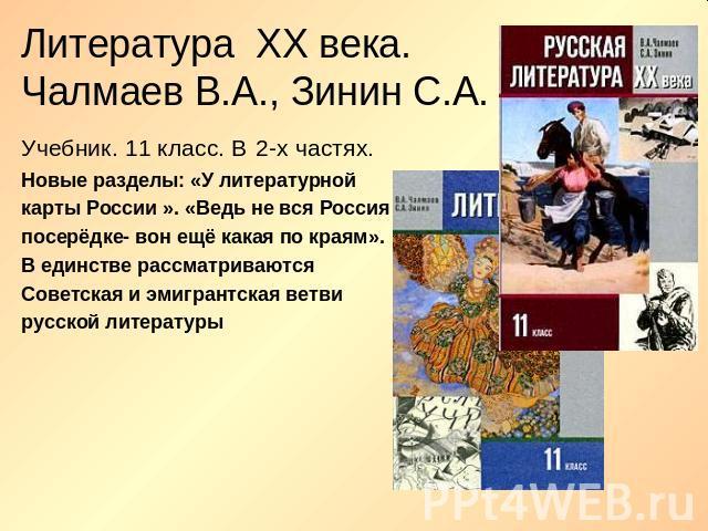 Онлайн учебник по литературе 10 класс с.а.зинин