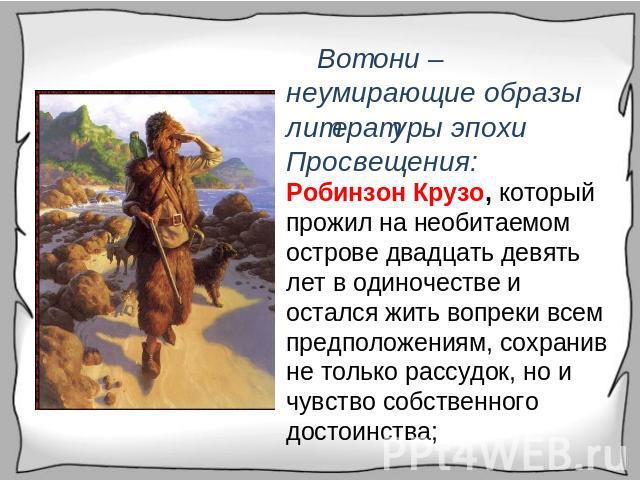 распространенному робинзон крузо герой эпохи просвещения новость том, что