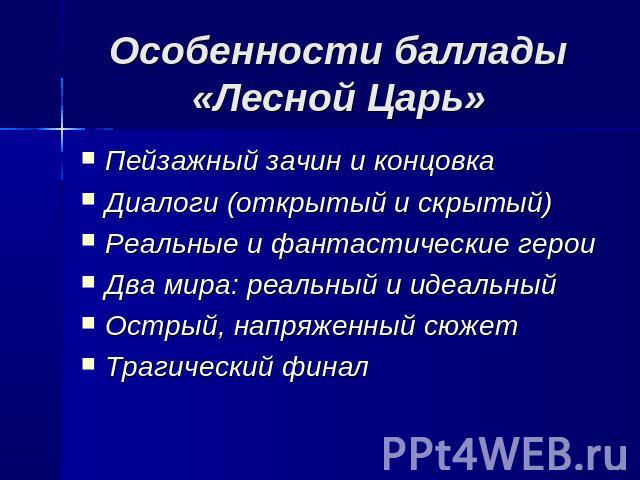 краткий пересказ стиха лесной царь российском… Узнать Тельняшка