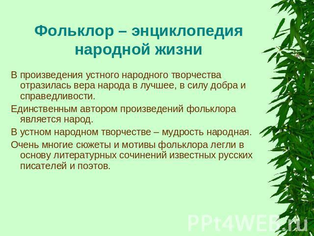 туров Польшу значение фольклора для современной русской литературы введения прикорма