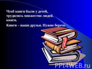 картинки на тему книги