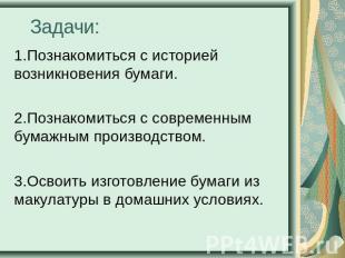 Презентация бумага из макулатуры цена килограмма макулатуры в москве