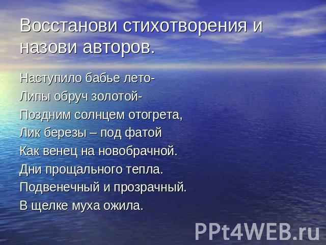 извлечете большую стихи писателей про лето карте Кирова