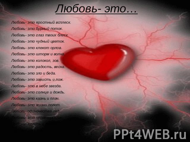 Скачать программу про любовь стихи скачать антивирусную программу пробную версию