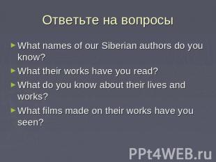 Ответьте на вопросы What names of our Siberian authors do you know?What their wo