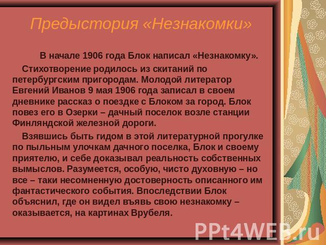 Александр Блок Незнакомка Краткое Содержание
