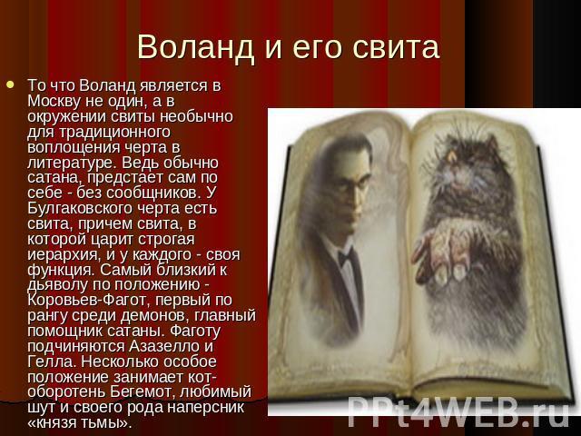 почему воланд со своей свитой оказывается в москве Король