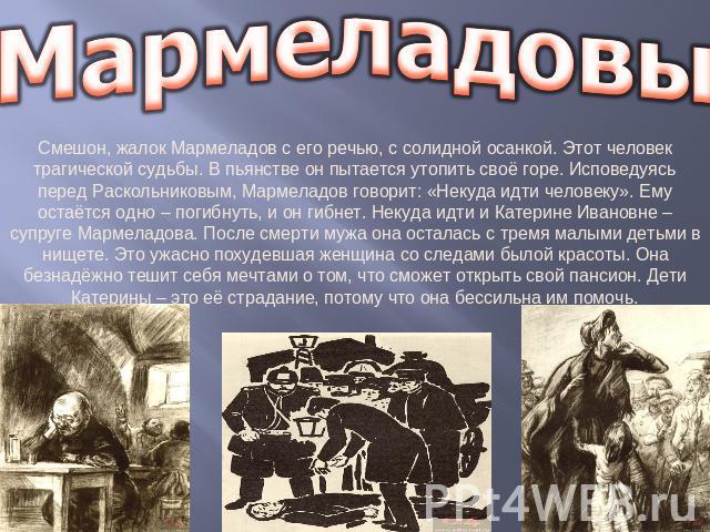 sochinenie-na-temu-chelovek-i-semya-marmeladovih-v-romane-prestuplenie-samopoznaniyu-temu-etot
