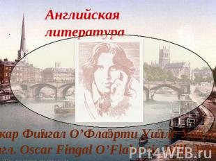 Оскар Фингал О'Флаэрти Уиллс Уайльд (англ. Oscar Fingal O'Flahertie Wills Wilde)
