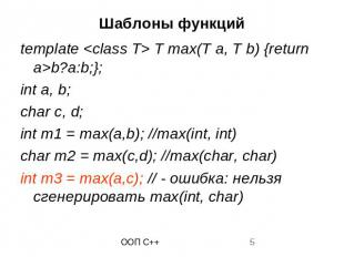 Шаблоны функций template <class T> T max(T a, T b) {return a>b?a:b;}; i