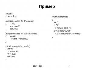 Пример struct S { int a, b; }; template <class T> T* create() { T *a; a =