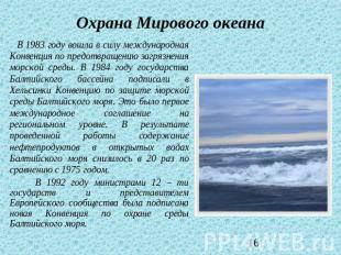 Охрана Мирового океана В 1983 году вошла в силу международная Конвенция по предо