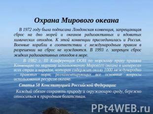 Охрана Мирового океана В 1972 году была подписана Лондонская конвенция, запрещаю