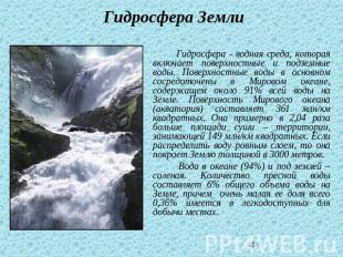 Гидросфера Земли Гидросфера - водная среда, которая включает поверхностные и под