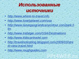 Использованные источники http://www.where-to-travel.info http://www.where-to-tra