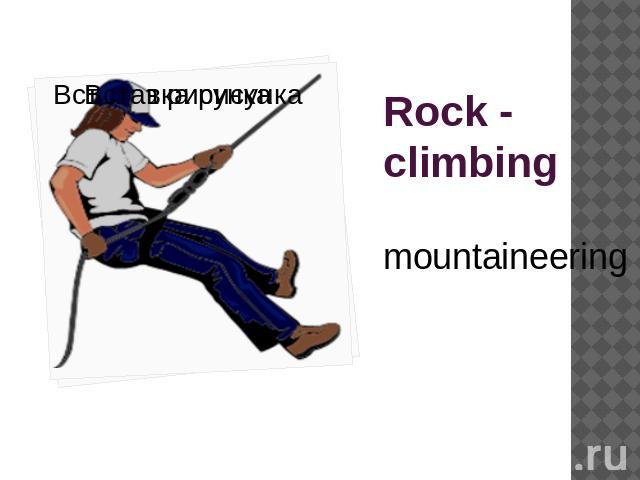 Rock - climbing mountaineering